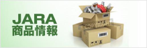 JARA商品情報